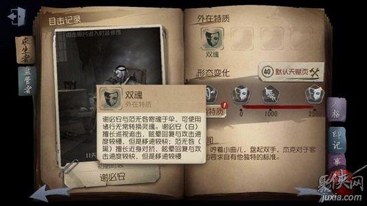 第五人格宿伞之魂范无咎与谢必安攻略与玩法