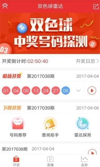 2019彩库宝典手机版