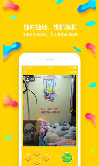 熊猫抓娃娃app截图