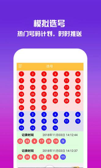 6234彩票官方版截图