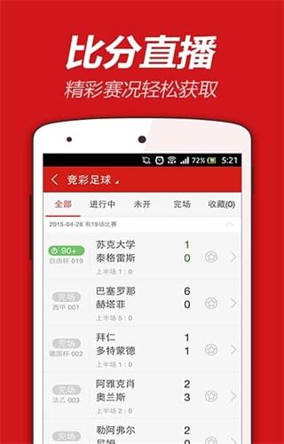 533彩票app
