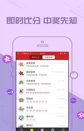 533彩票app截图
