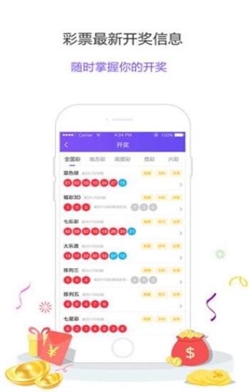 567彩票软件截图