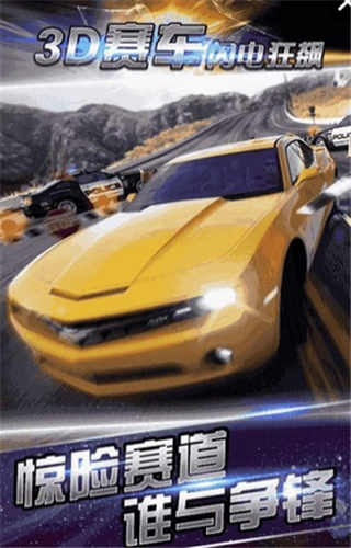 3D赛车闪电狂飙截图