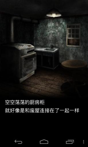 恐怖密室截图