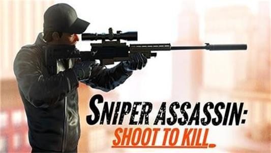 3D狙击刺客截图