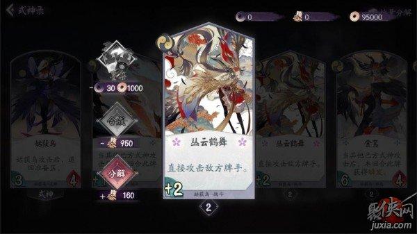 阴阳师百闻牌山童卡组怎么搭配 卡组搭配攻略