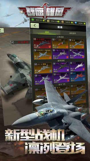 战鹰雄风截图