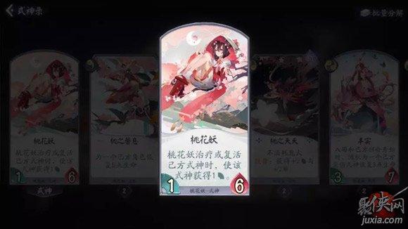 阴阳师百闻牌妖刀姬阵容搭配 阵容卡组攻略