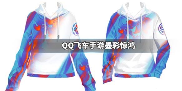QQ飞车手游墨彩惊鸿卫衣如何获取 获取攻略