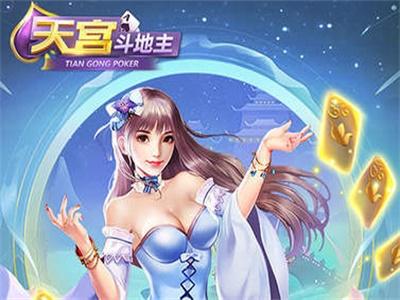 天宫斗地主app截图