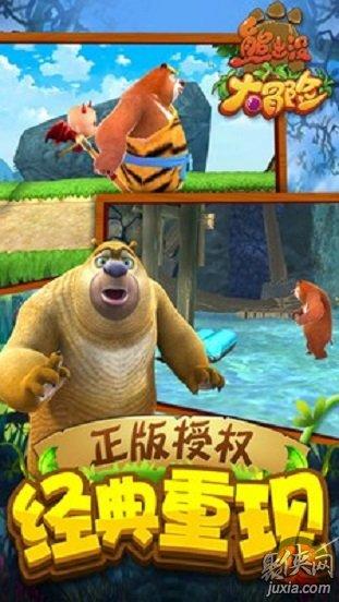 熊出没大冒险