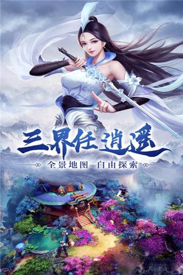 凤舞江湖截图