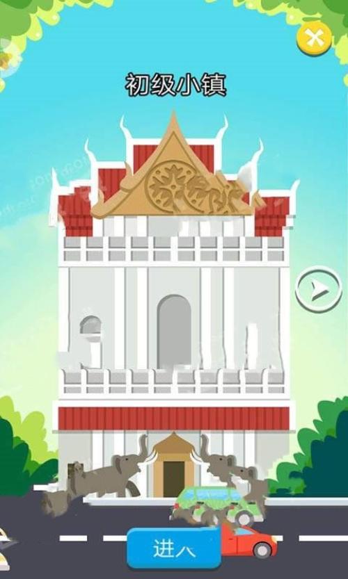 创业城堡截图