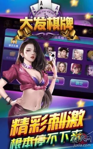 大发棋牌官网下载