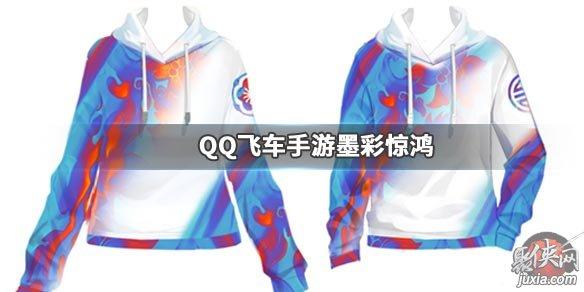 QQ飞车墨彩惊鸿卫衣获得方法 时装获取攻略