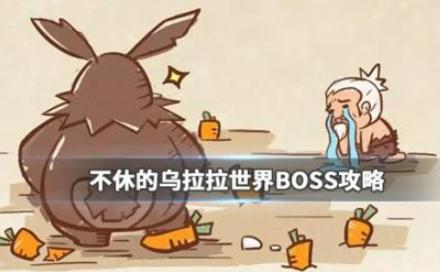 不休的乌拉拉世界BOSS攻略 火焰刀疤兔打法攻略