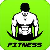 运动健身速成