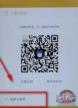 微信收款记录怎么查询 微信收款记录查询方法
