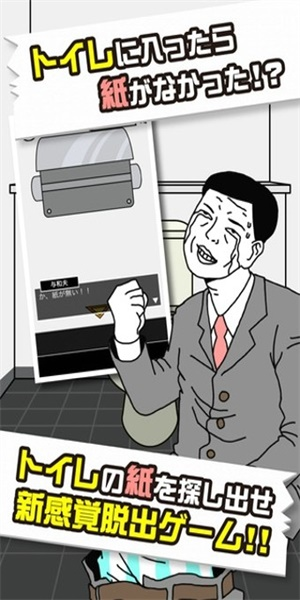 进了厕所发现没有纸截图