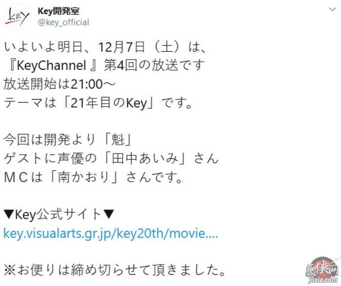 key社即将开启20周年直播!大魔王麻枝准的新作也来了!