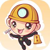 矿工历险记