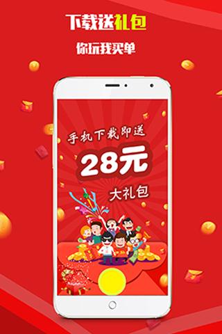 688彩票软件截图