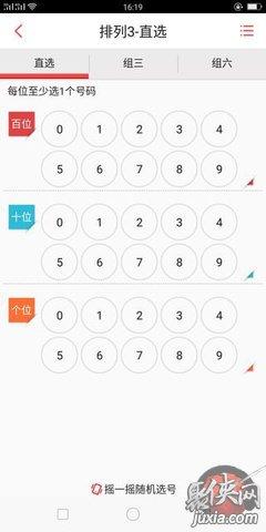 703彩票软件
