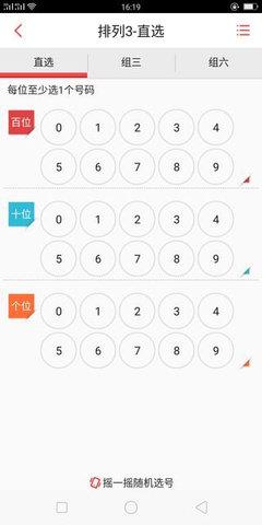 703彩票软件截图