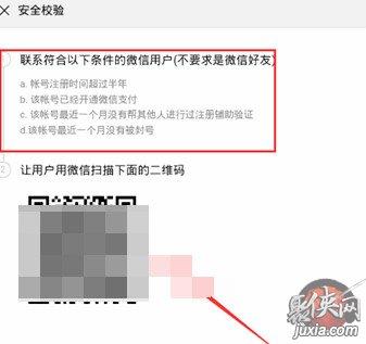 一个手机号微信怎么申请小号 微信小号怎么申请