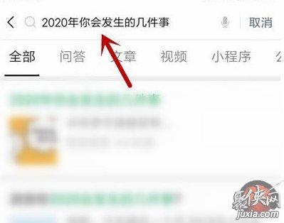 微信如何打开2020年会发生的几件事 测试2020年会发生的几件事方法