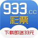933彩票安卓版