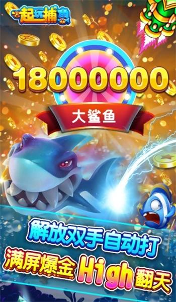 850捕鱼游戏截图