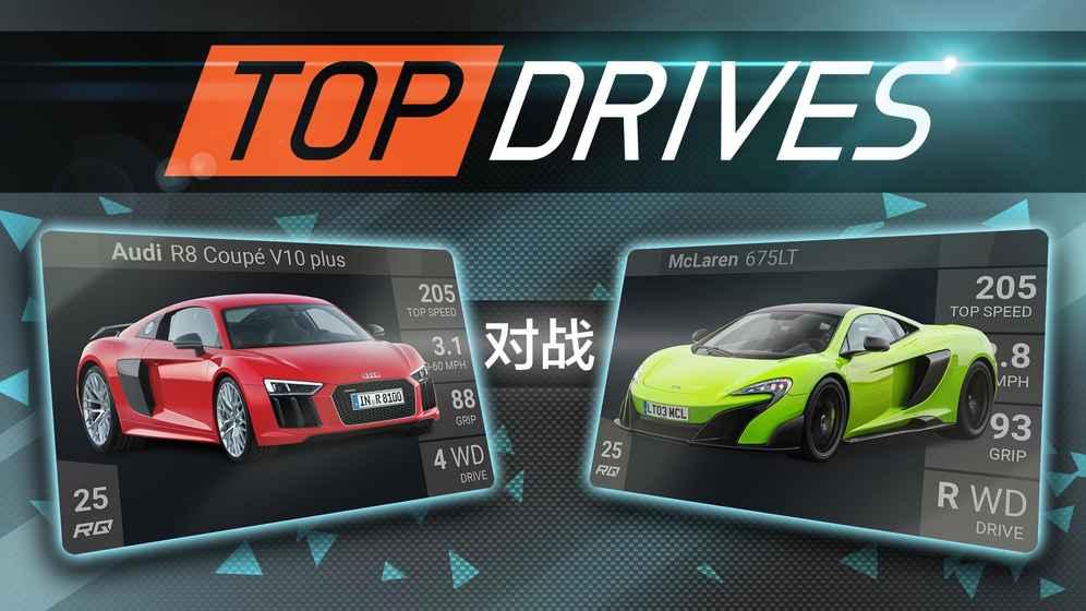 Top Drives截图