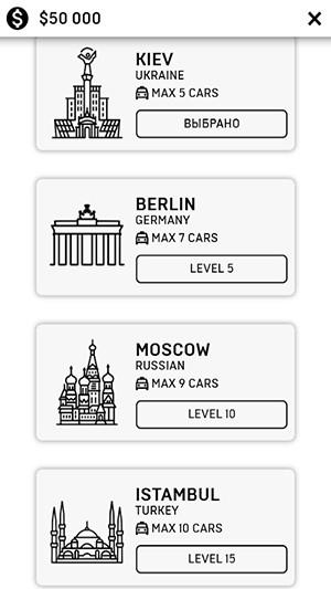 我的出租车公司截图