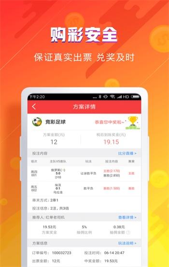 体彩大乐透app