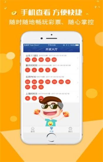 百度彩票app