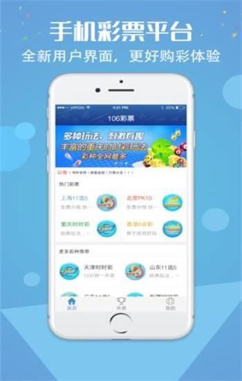 百度彩票app截图