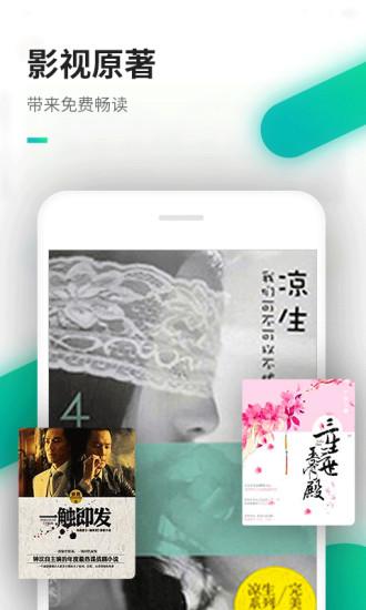 松子阅读app