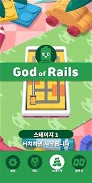 铁轨之神截图