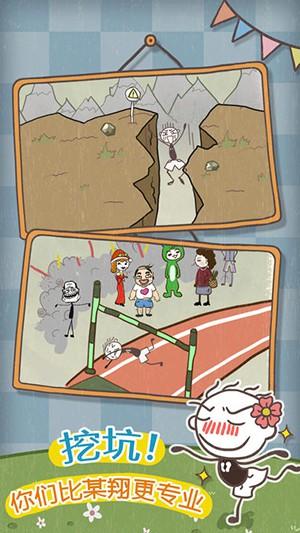 史小坑的爆笑生活10截图