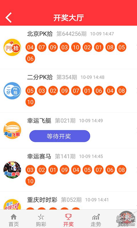 306彩票软件