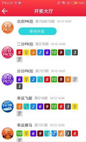 234彩票软件截图