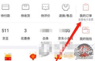 京东消费记录在哪里看 京东消费记录查看方法