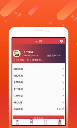58彩票网app截图