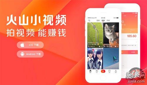 火山极速版app下载地址 火山极速版app官方最新版下载安装