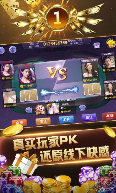 九星娱乐app