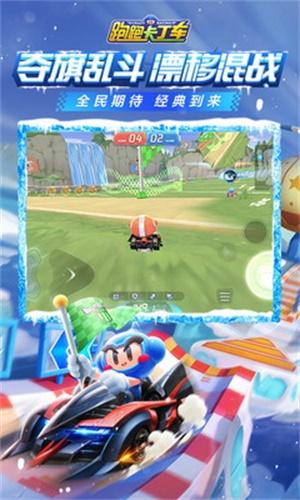 跑跑卡丁车竞速版截图