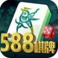 588棋牌手机版