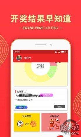 广东11选5彩票手机版